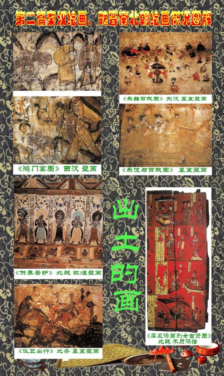 顾绍骅编辑 中国画知识普及版 第二篇秦汉绘画、魏晋南北朝绘画概况 ... ... ... ... ..._图1-14
