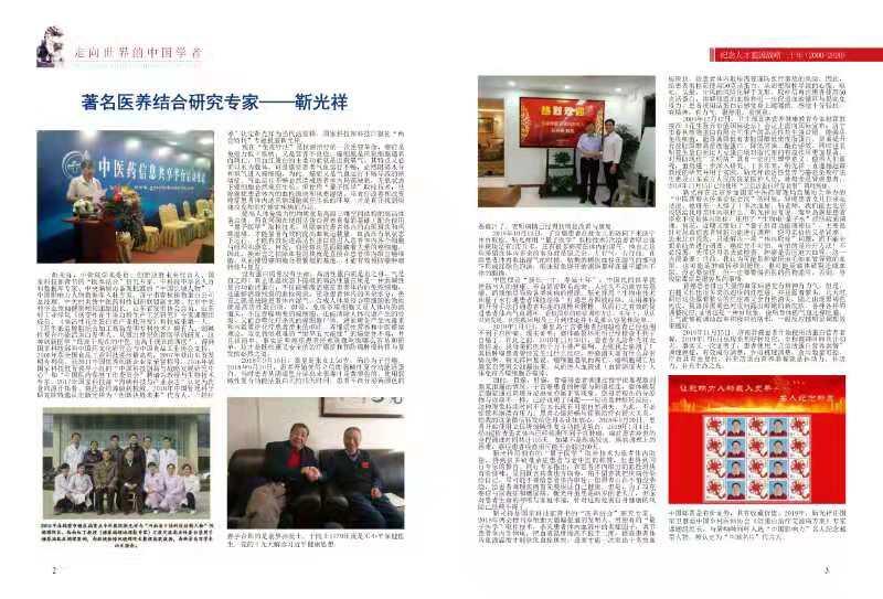 中科协未来研究会:访著名医养结合研究专家——靳光祥_图1-1