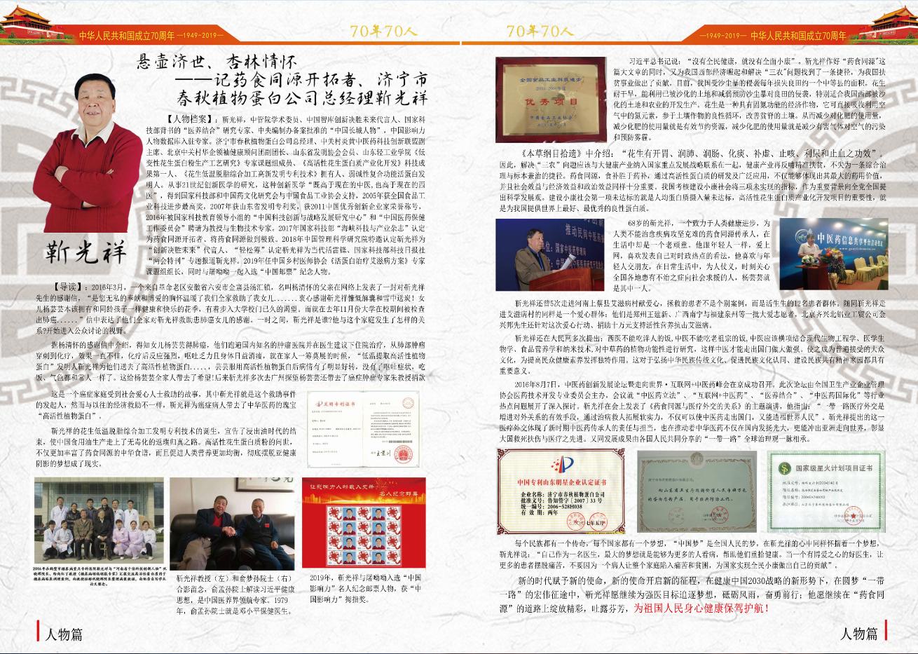 新华社年鉴:建国七十周年报道七十位时代楷模_图1-1