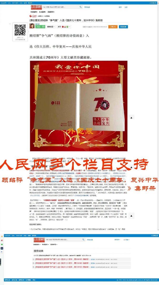 """顾绍骅""""争气画""""入选《国庆七十周年,复兴中华》集邮册_图1-1"""