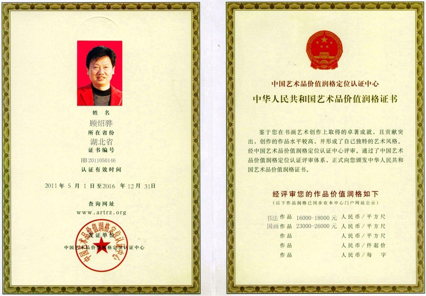 """谢谢您支持-""""中国画的诗情画意""""的第一人_图1-4"""