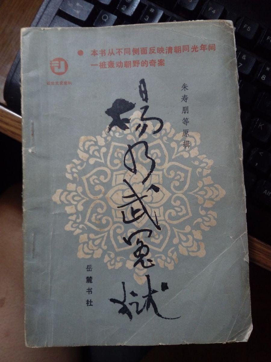 """近日部分日记摘录——百四十多年前的""""杨乃武冤案""""依然在警示社会 ..._图1-1"""