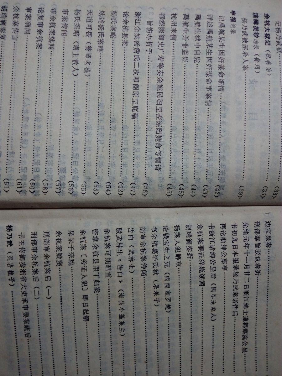 """近日部分日记摘录——百四十多年前的""""杨乃武冤案""""依然在警示社会 ..._图1-2"""