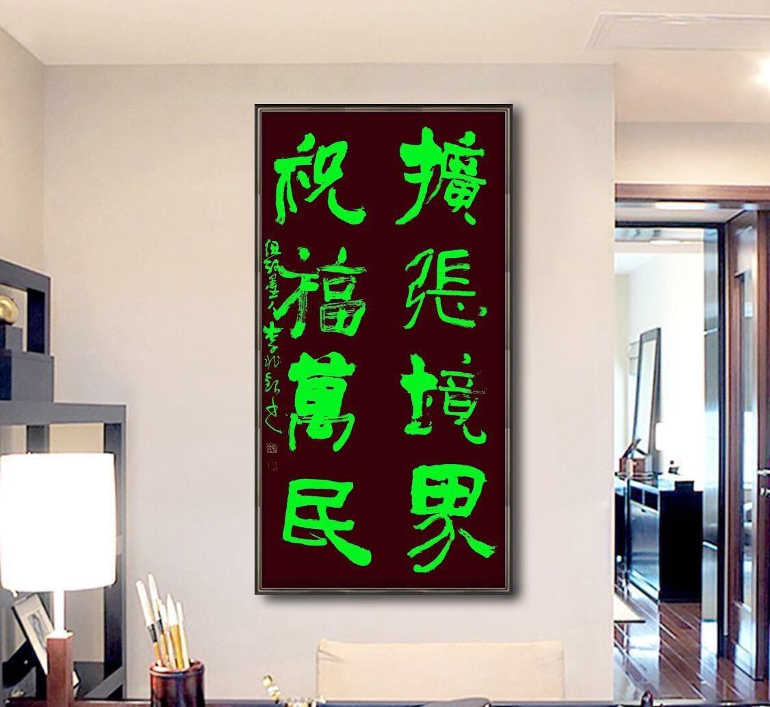 【室内装饰文化】旅美书法家李兆银书画作品之三十八_图1-6