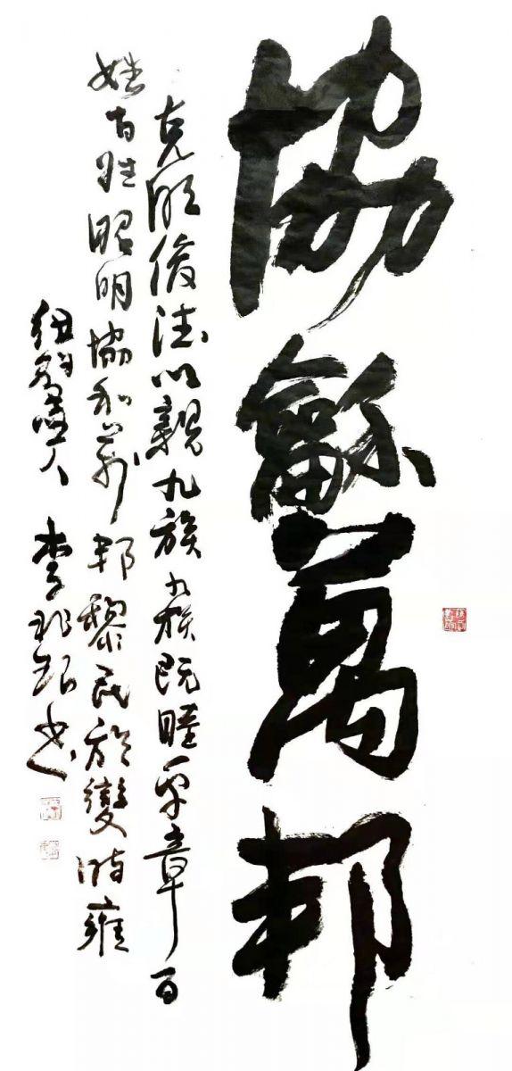 【室内装饰文化】旅美书法家李兆银书画作品之三十八_图1-7