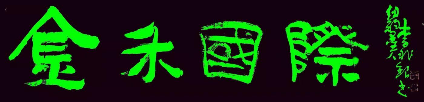 【室内装饰文化】旅美书法家李兆银书画作品之三十八_图1-9