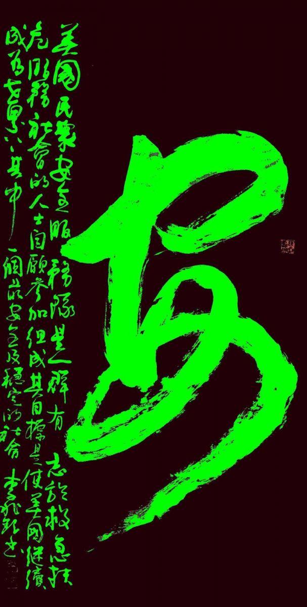 【室内装饰文化】旅美书法家李兆银书画作品之三十八_图1-10