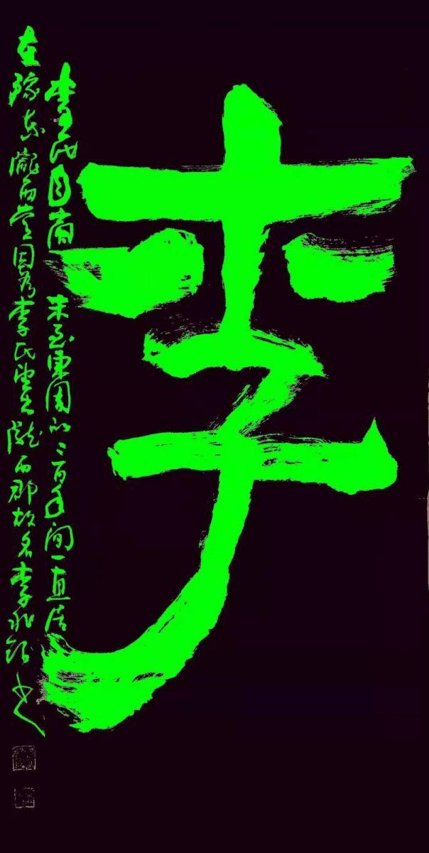 旅美書法家李兆银書寫百家姓—-1_图1-4