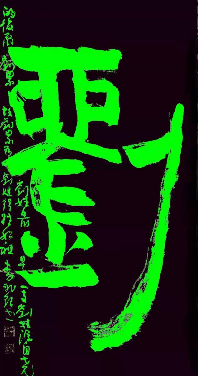 旅美書法家李兆银書寫百家姓—-1_图1-7