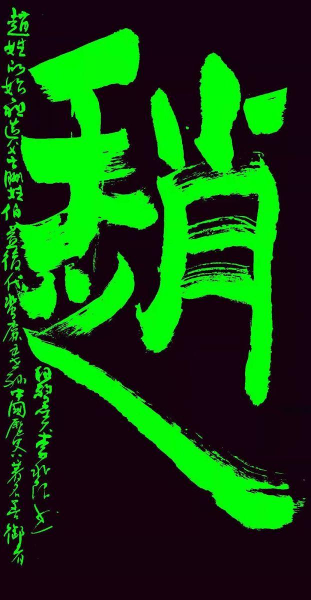 旅美書法家李兆银書寫百家姓—-1_图1-9