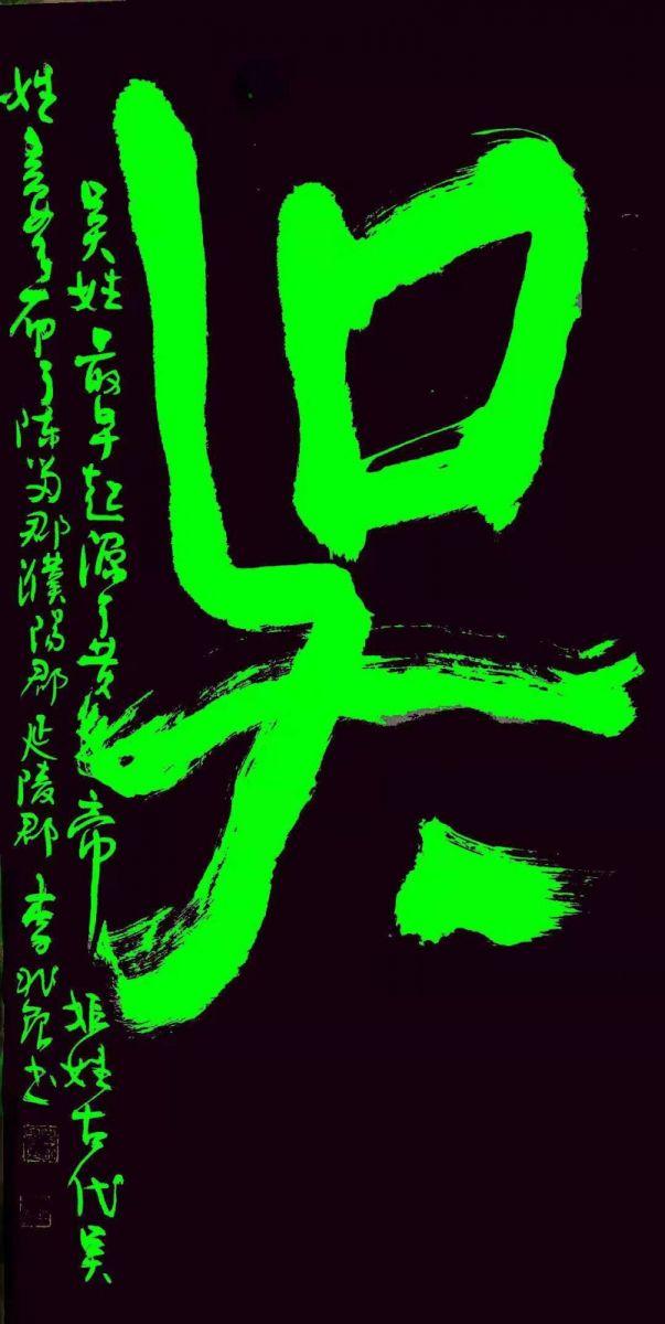 旅美書法家李兆银書寫百家姓—-1_图1-10