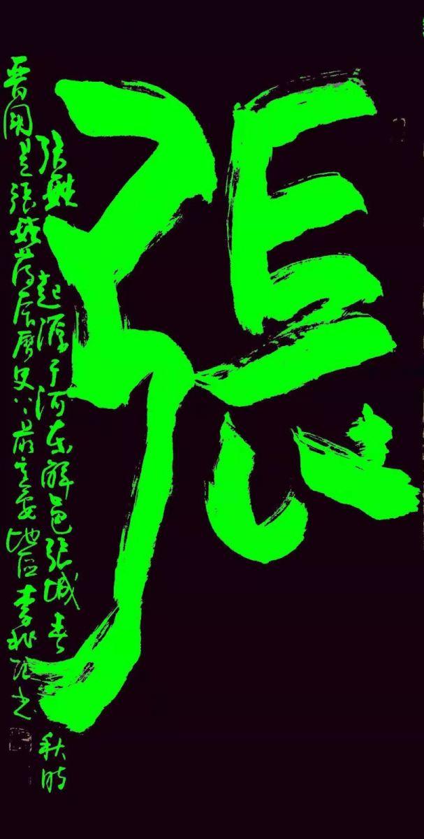 旅美書法家李兆银書寫百家姓—-1_图1-12