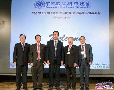 中国旅美科协第27届年会在哥伦比亚大学成功举行_图1-11