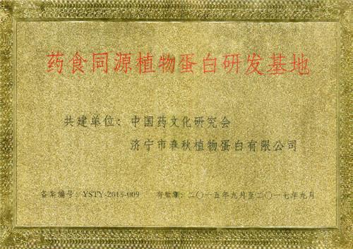 """中国智库""""创新决胜未来代言人""""谈为山东和济宁赢得创新铜牌奖 ... ..._图1-10"""