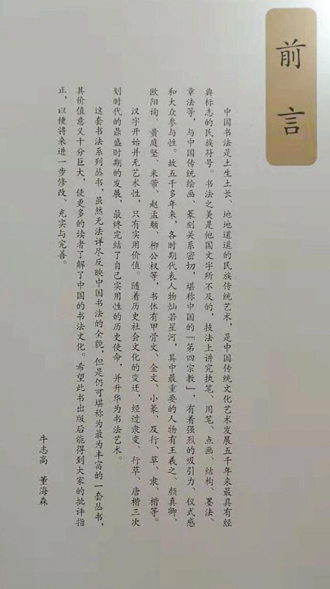 牛志高主编 【中国历代名家书法】 临摹精选集 一套20本_图1-4