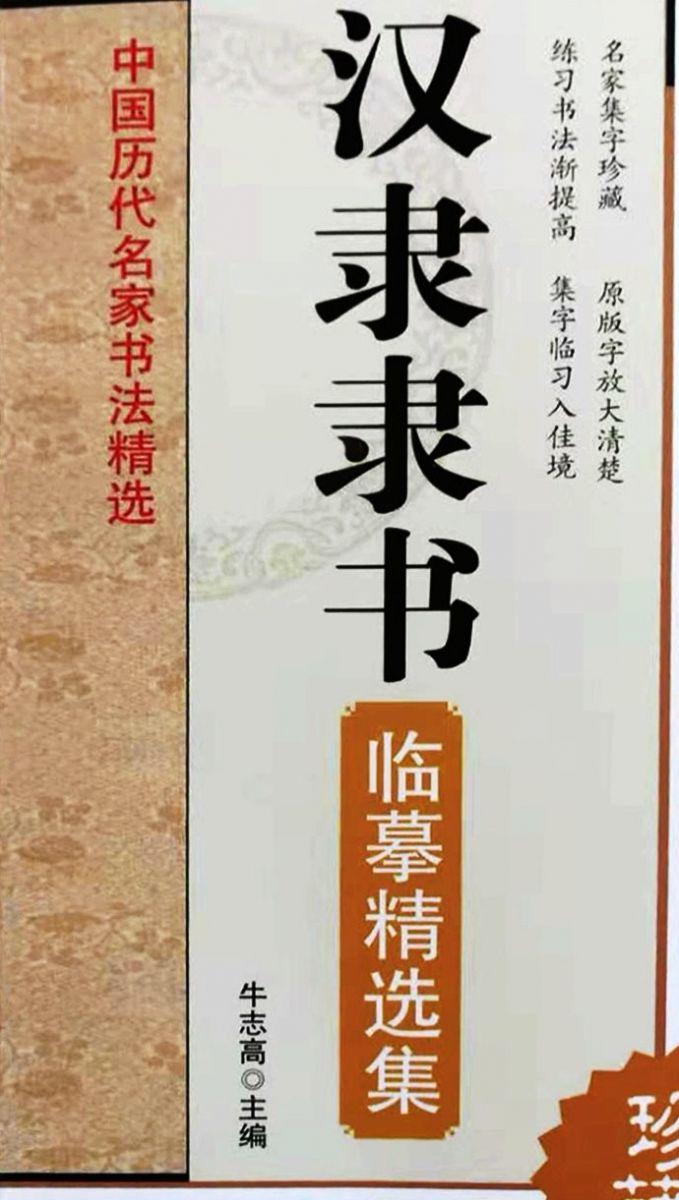 牛志高主编 【中国历代名家书法】 临摹精选集 一套20本_图1-1