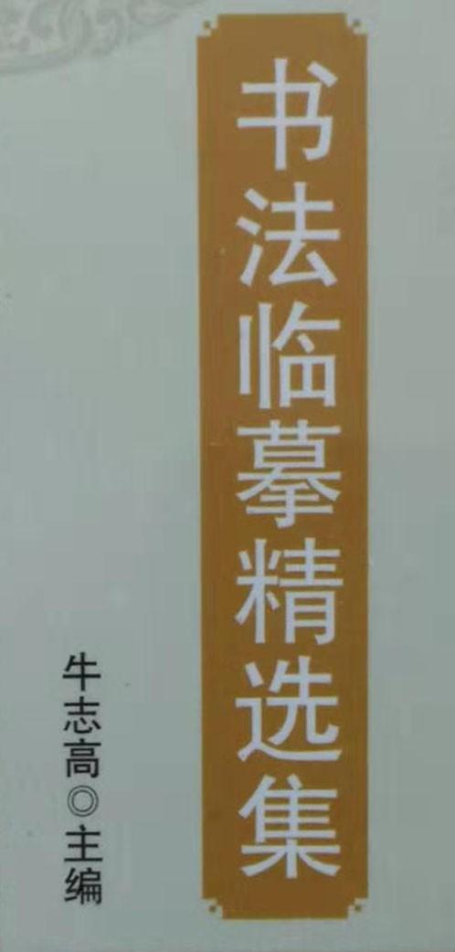 牛志高主编 【中国历代名家书法】 临摹精选集 一套20本_图1-2