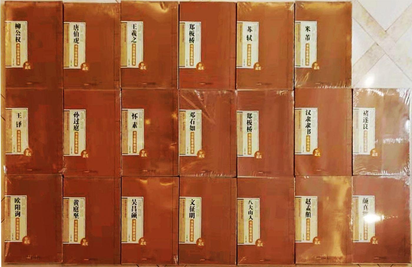 牛志高主编 【中国历代名家书法】 临摹精选集 一套20本_图1-3