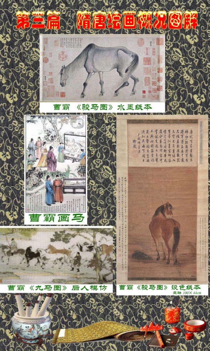 顾绍骅编辑 中国画知识普及版 第三篇  隋唐绘画概况_图1-13