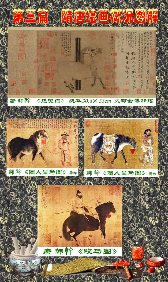 顾绍骅编辑 中国画知识普及版 第三篇  隋唐绘画概况_图1-15