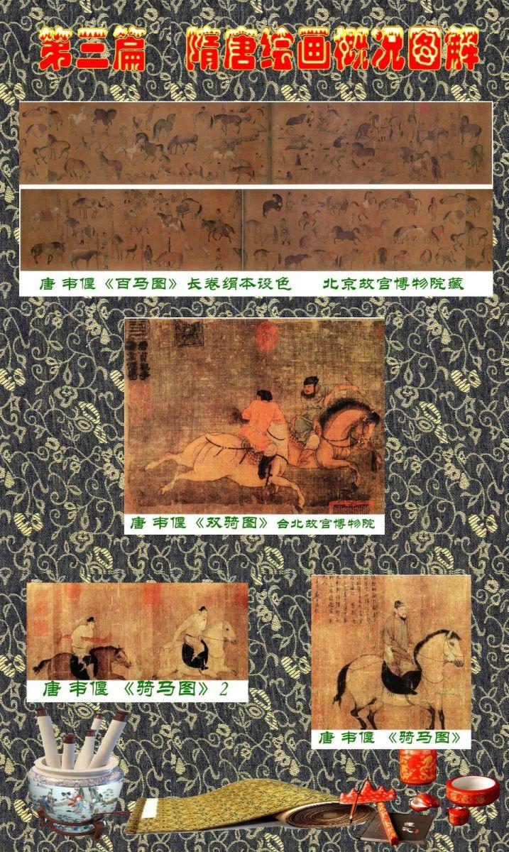 顾绍骅编辑 中国画知识普及版 第三篇  隋唐绘画概况_图1-17