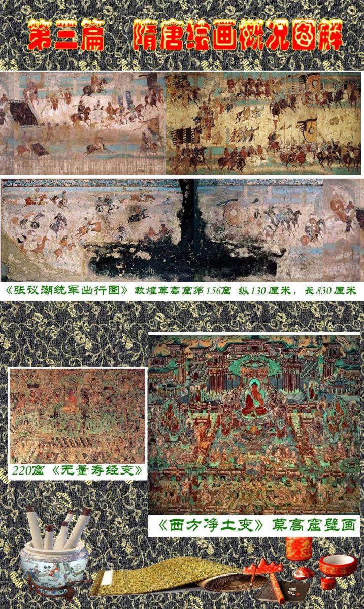 顾绍骅编辑 中国画知识普及版 第三篇  隋唐绘画概况_图1-19