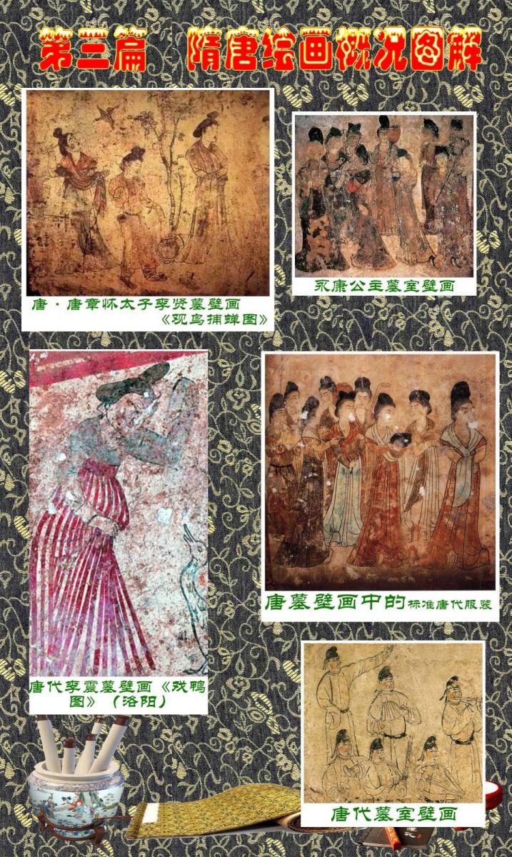 顾绍骅编辑 中国画知识普及版 第三篇  隋唐绘画概况_图1-20