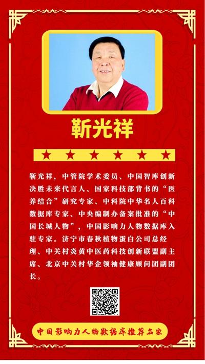 """中国智库""""创新决胜未来代言人""""谈为山东和济宁赢得创新铜牌奖 ... ..._图1-4"""