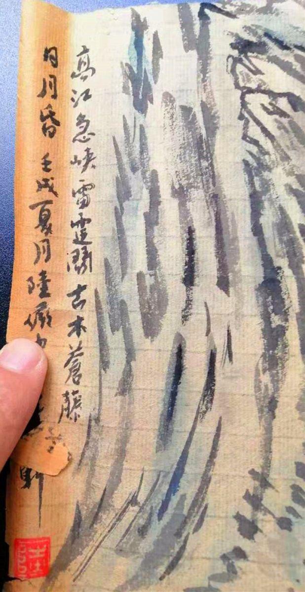 书画收藏大佬李佩先生现身说画:石河子大学陆俨少山水画真迹讲座 ... ... ... ... ... ..._图1-19