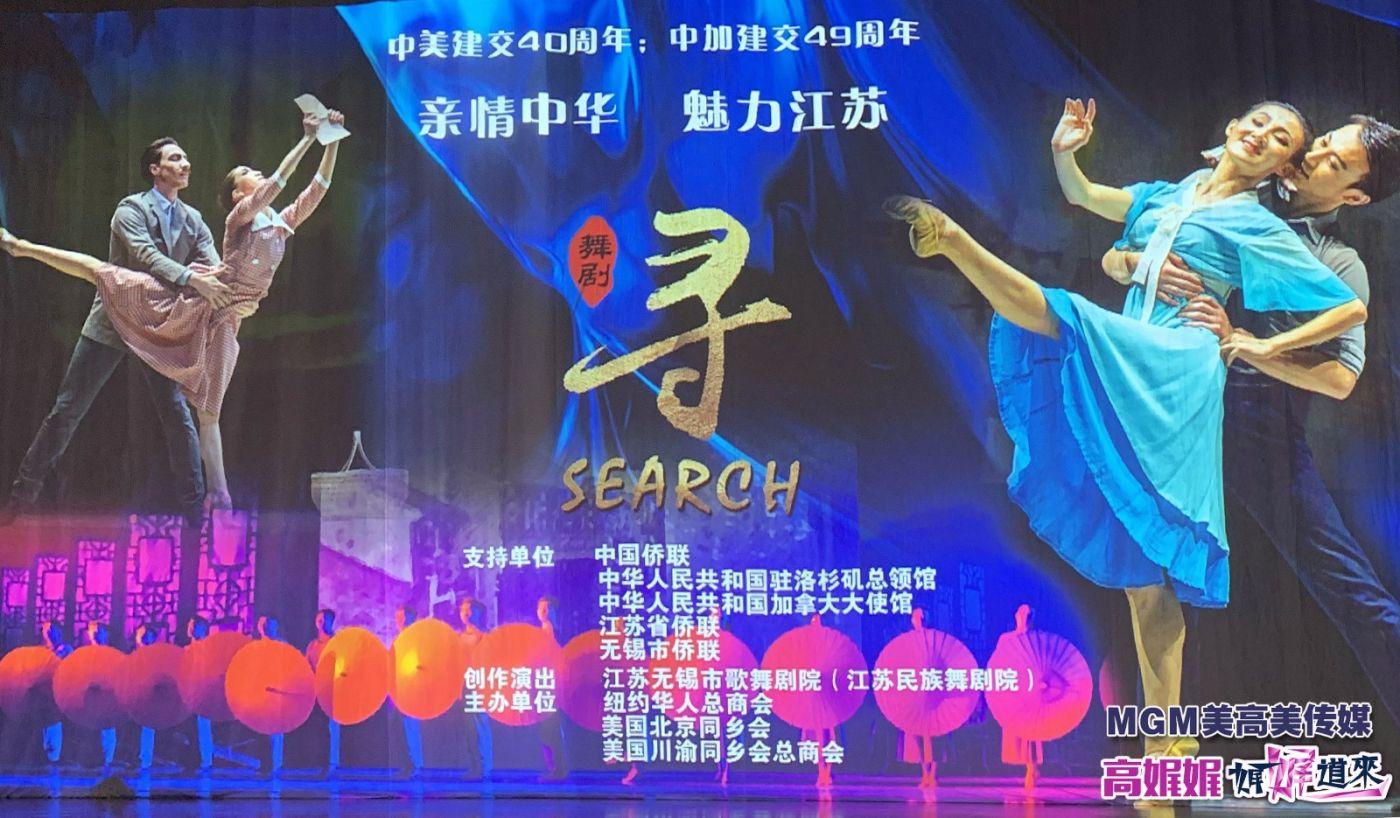 """高娓娓:亲情中华,魅力江苏""""原创舞剧《寻》北美巡演亮相纽约 ..._图1-1"""