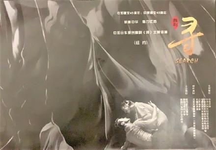 """高娓娓:亲情中华,魅力江苏""""原创舞剧《寻》北美巡演亮相纽约 ..._图1-3"""
