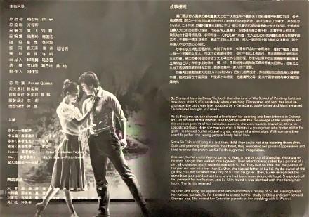 """高娓娓:亲情中华,魅力江苏""""原创舞剧《寻》北美巡演亮相纽约 ..._图1-4"""