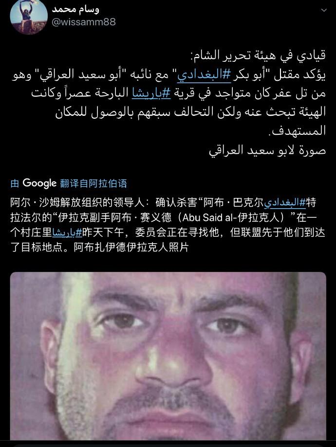 """江淳:伊斯兰国""""哈里发""""巴格达迪被美军击毙_图1-11"""