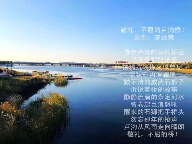 敬礼,不屈的卢沟桥!_图1-3