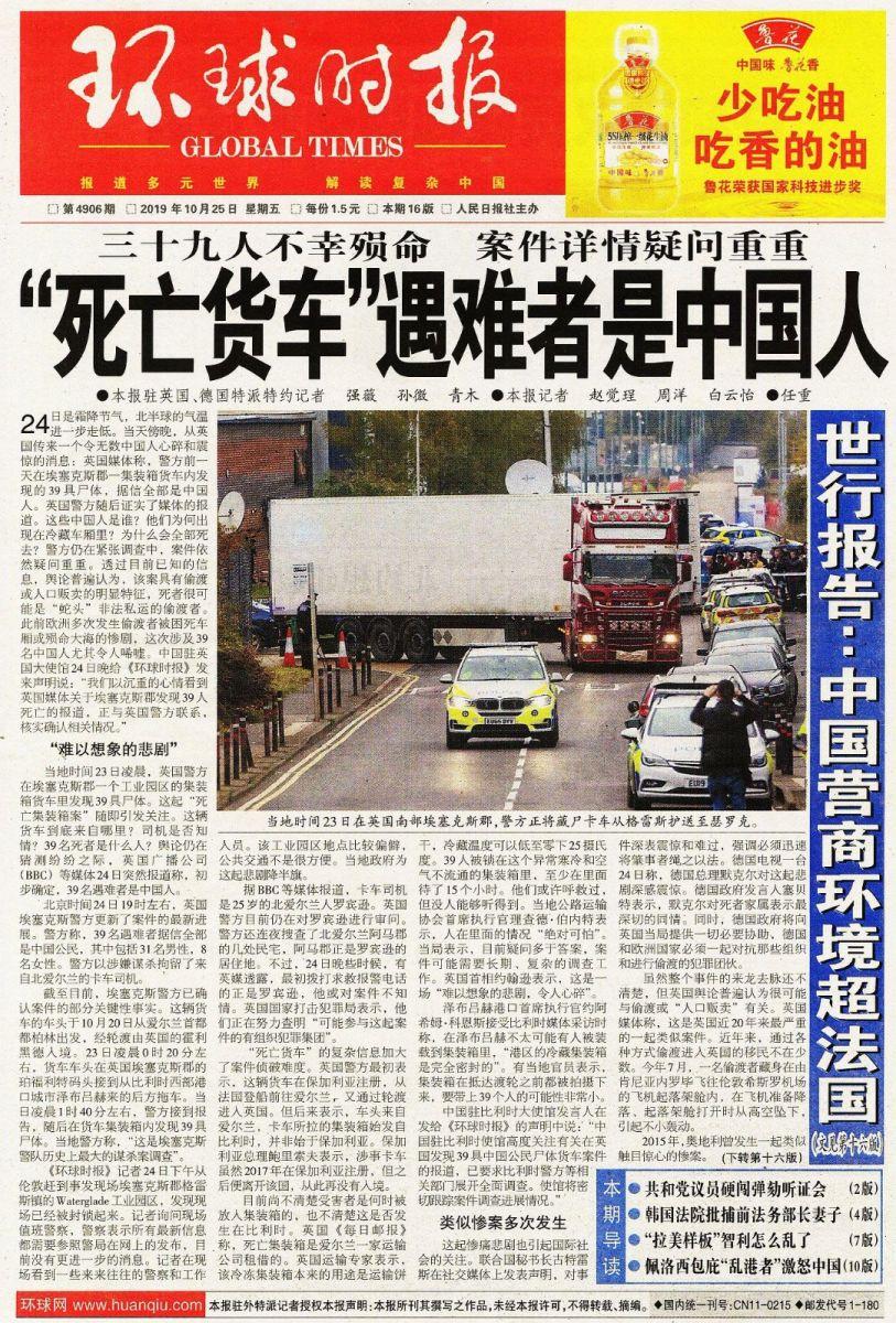 """《环球时报》为何失实称""""39名中国人惨死""""_图1-1"""