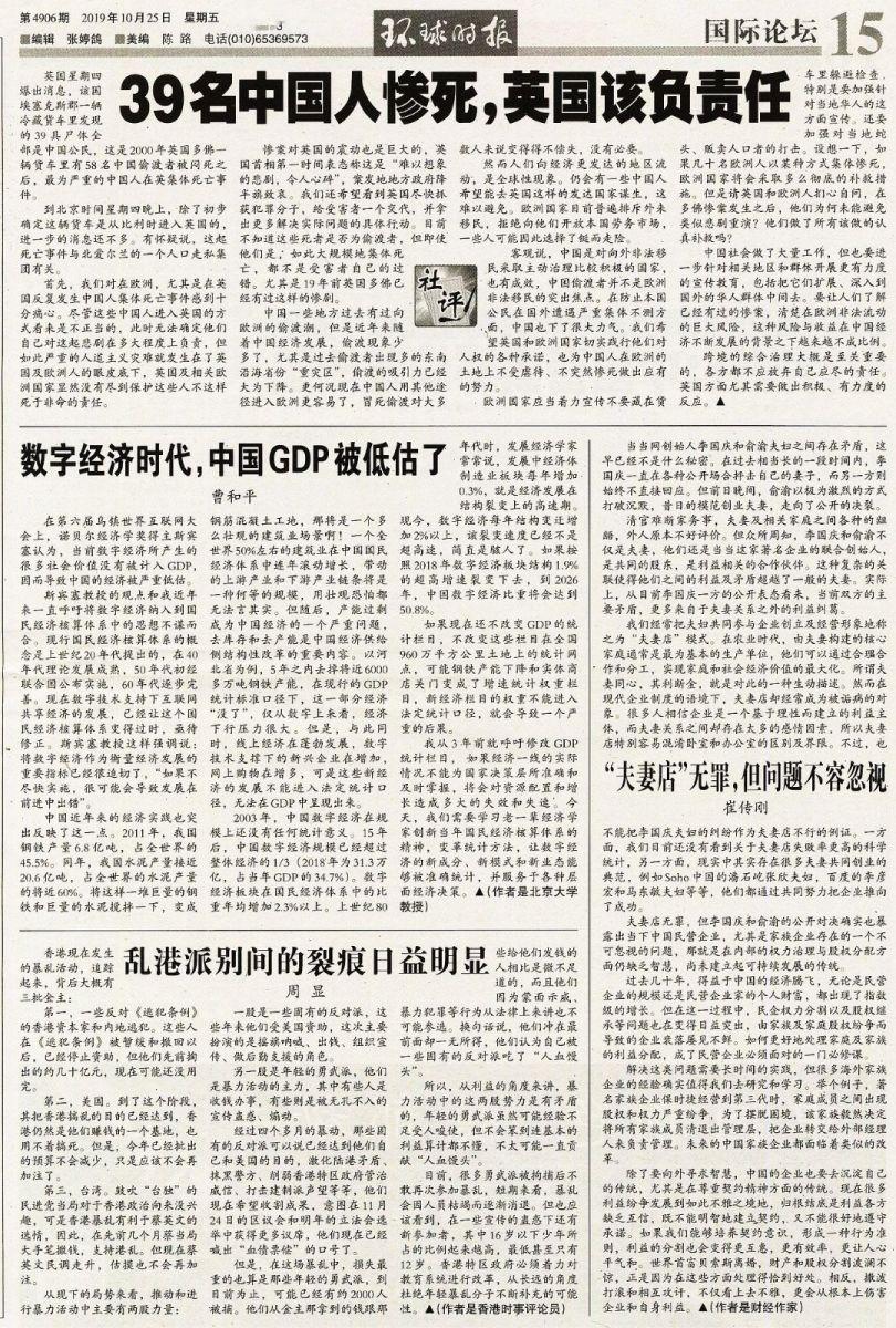 """《环球时报》为何失实称""""39名中国人惨死""""_图1-2"""