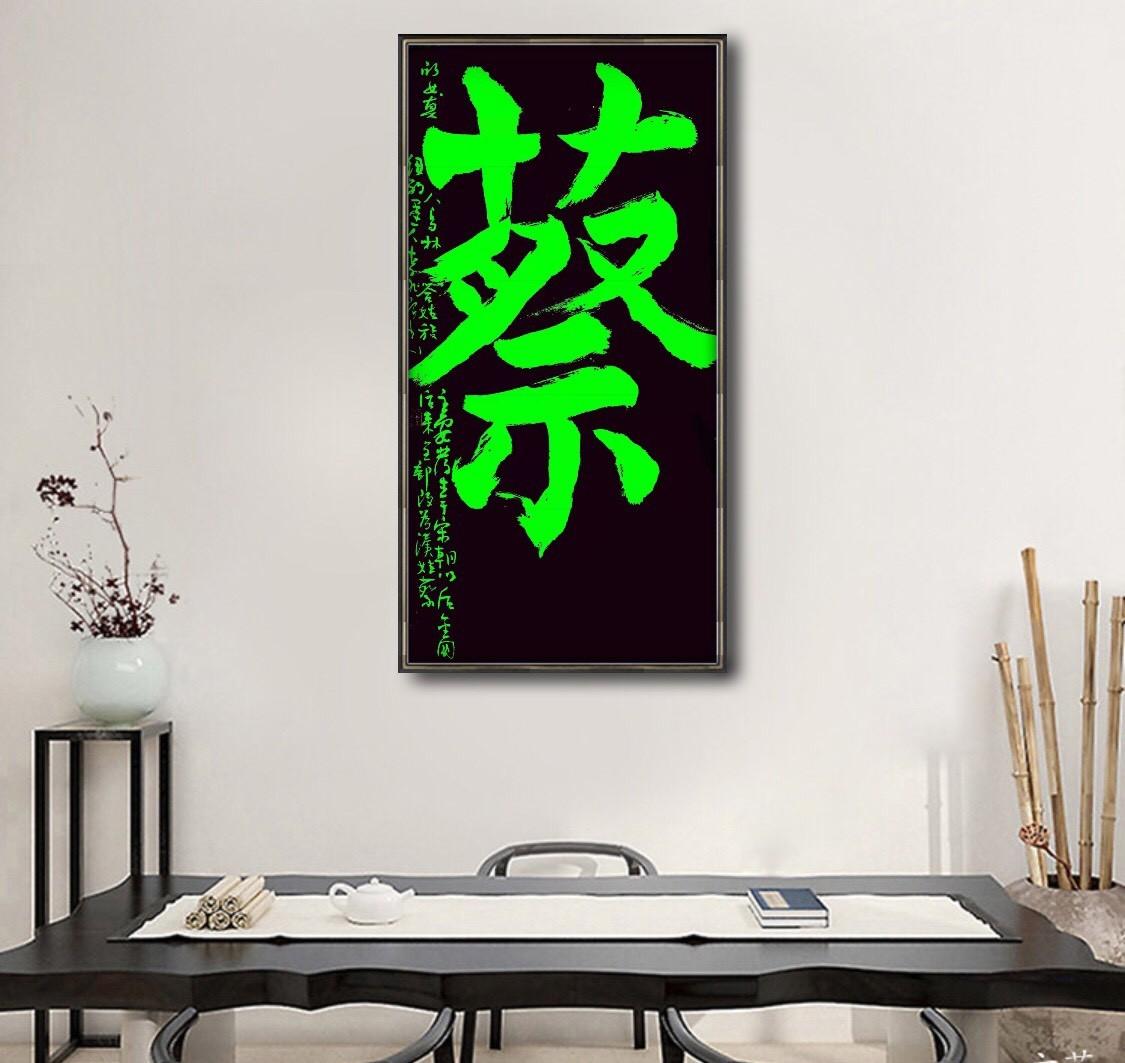 旅美書法家李兆银書寫百家姓—-4_图1-7