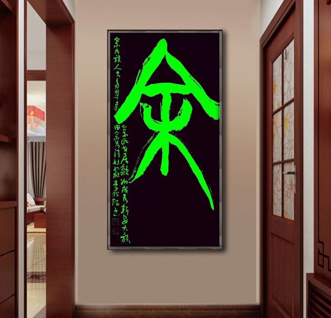 旅美書法家李兆银書寫百家姓—-4_图1-12