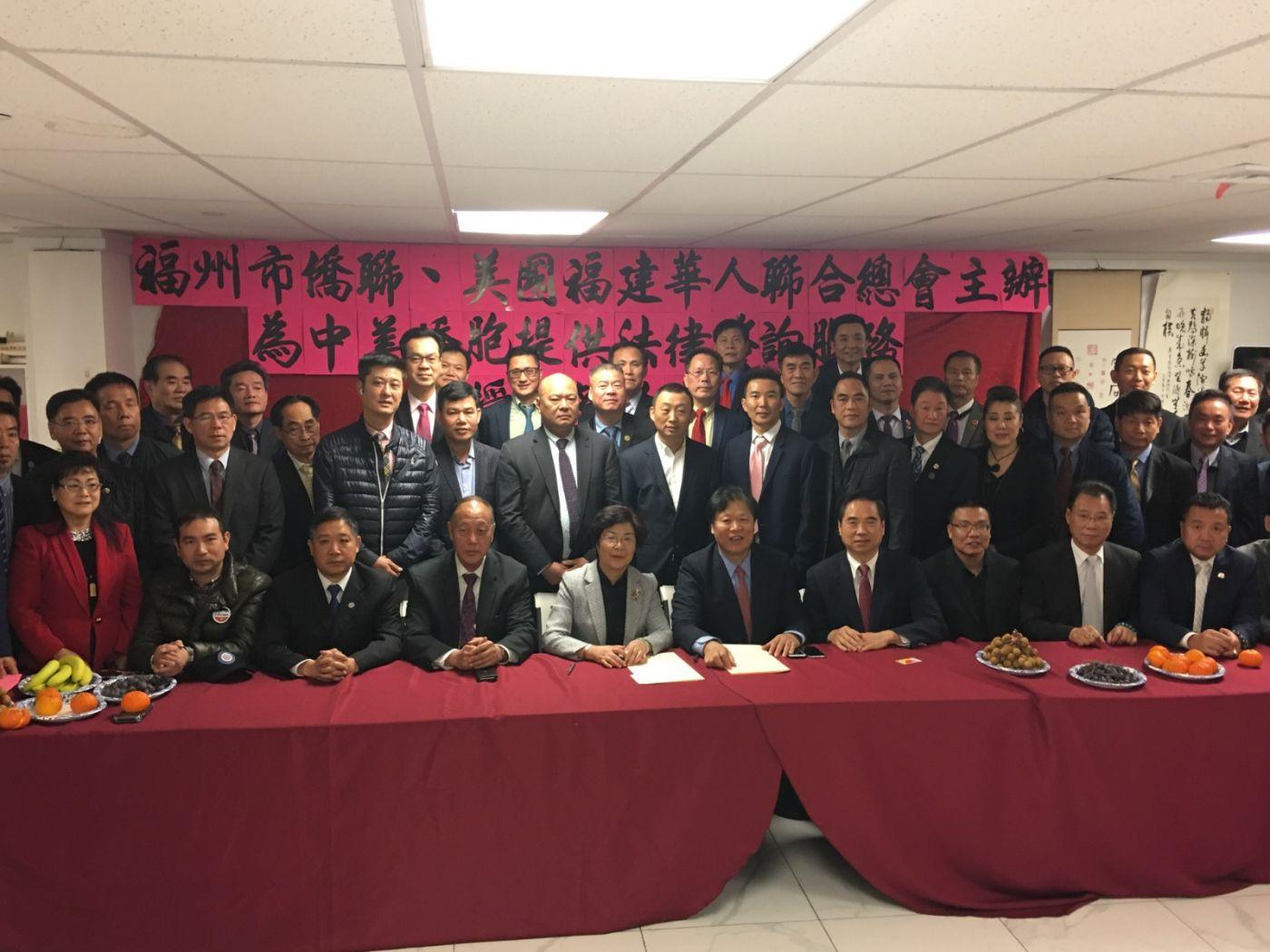 美国福建华人联合会欢迎福州市侨联主席蓝桂兰访美代表团一行 ... ..._图1-1