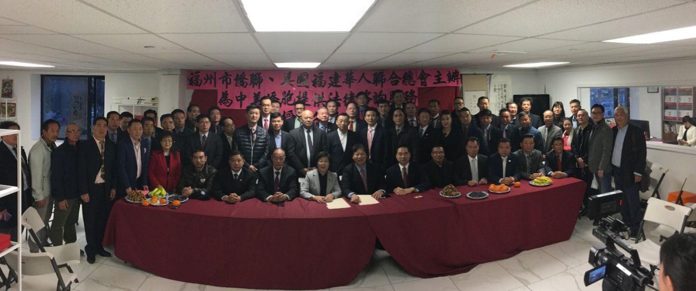 美国福建华人联合会欢迎福州市侨联主席蓝桂兰访美代表团一行 ... ..._图1-2