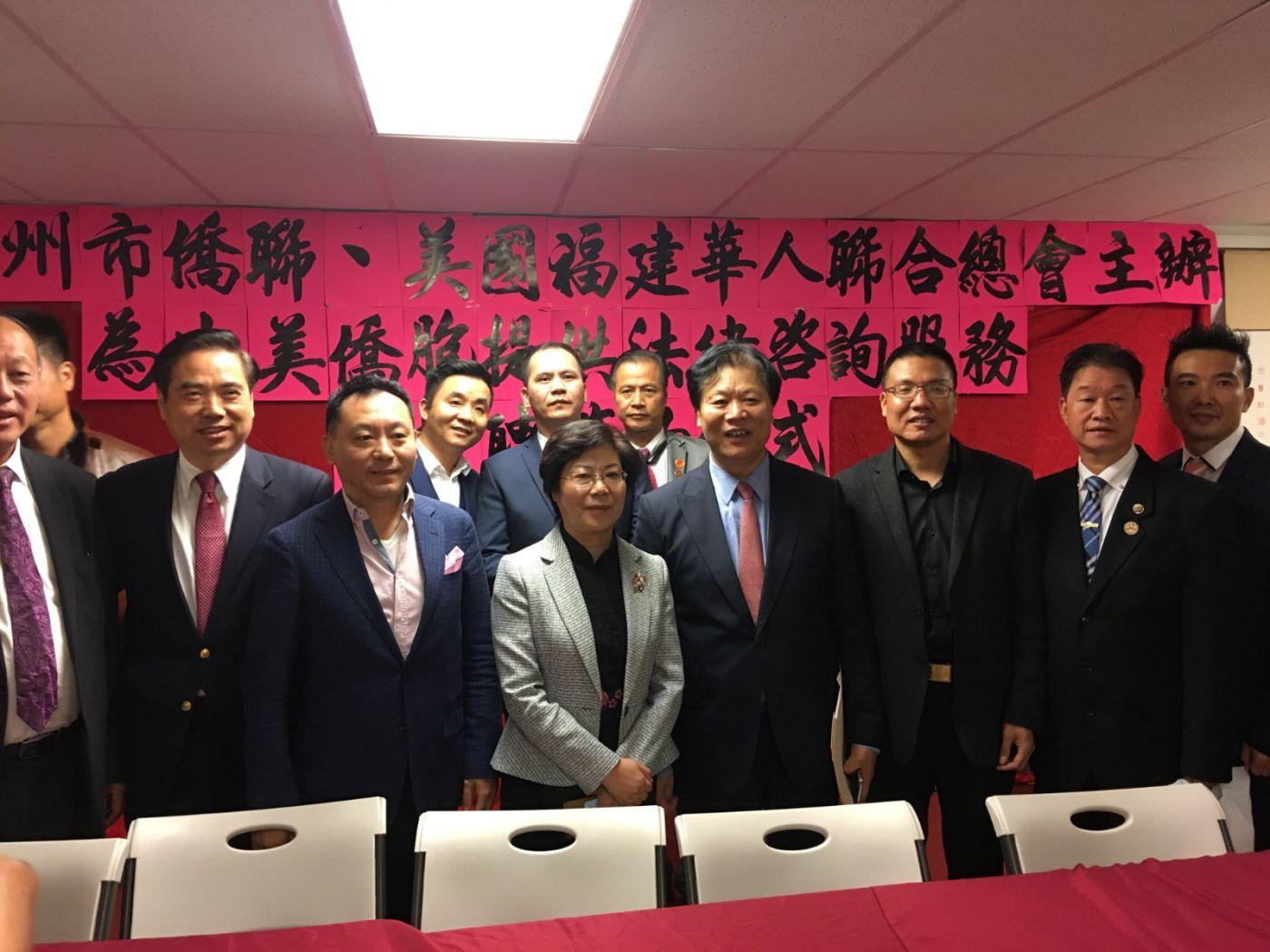 美国福建华人联合会欢迎福州市侨联主席蓝桂兰访美代表团一行 ... ..._图1-4