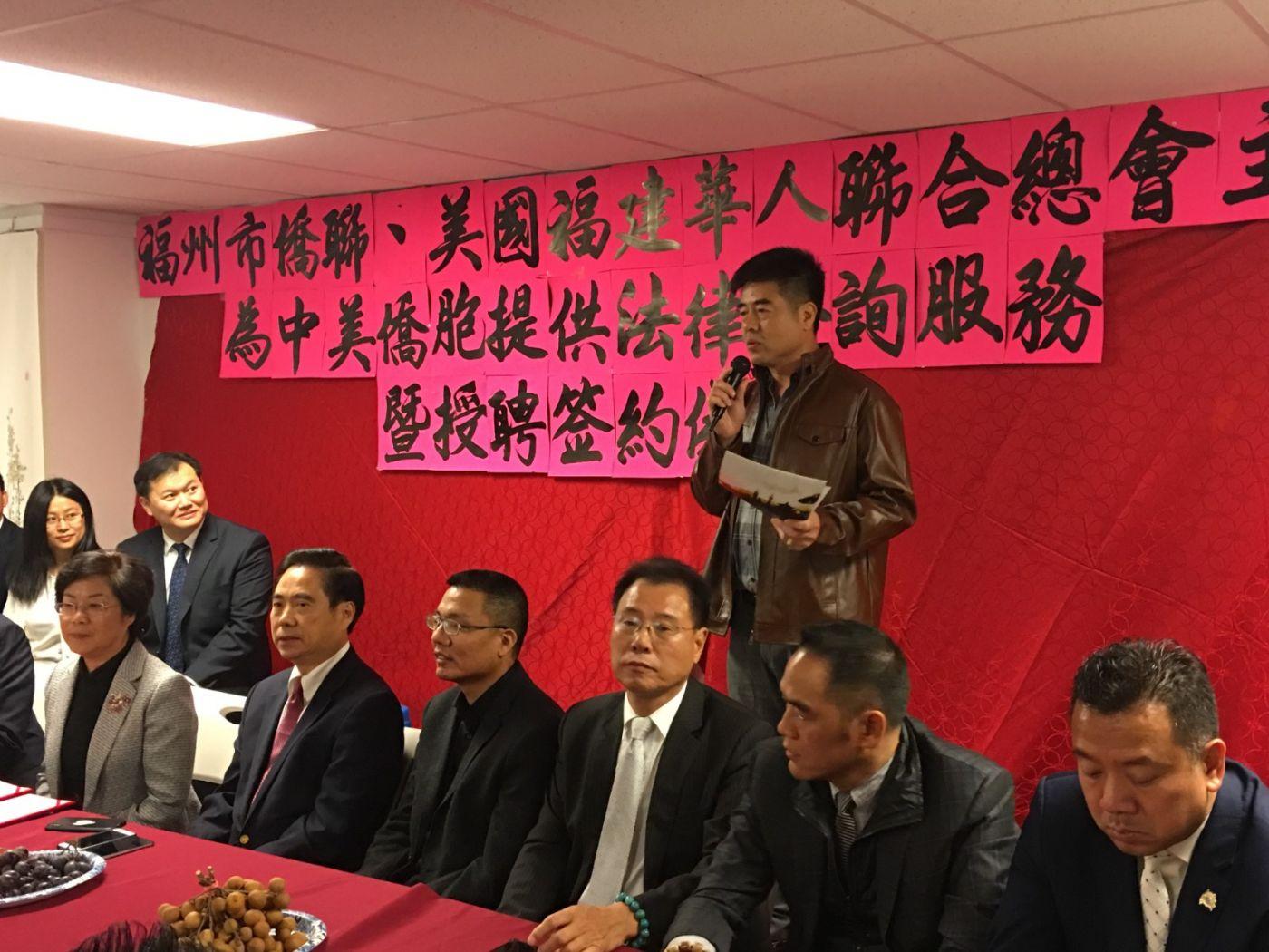 美国福建华人联合会欢迎福州市侨联主席蓝桂兰访美代表团一行 ... ..._图1-14