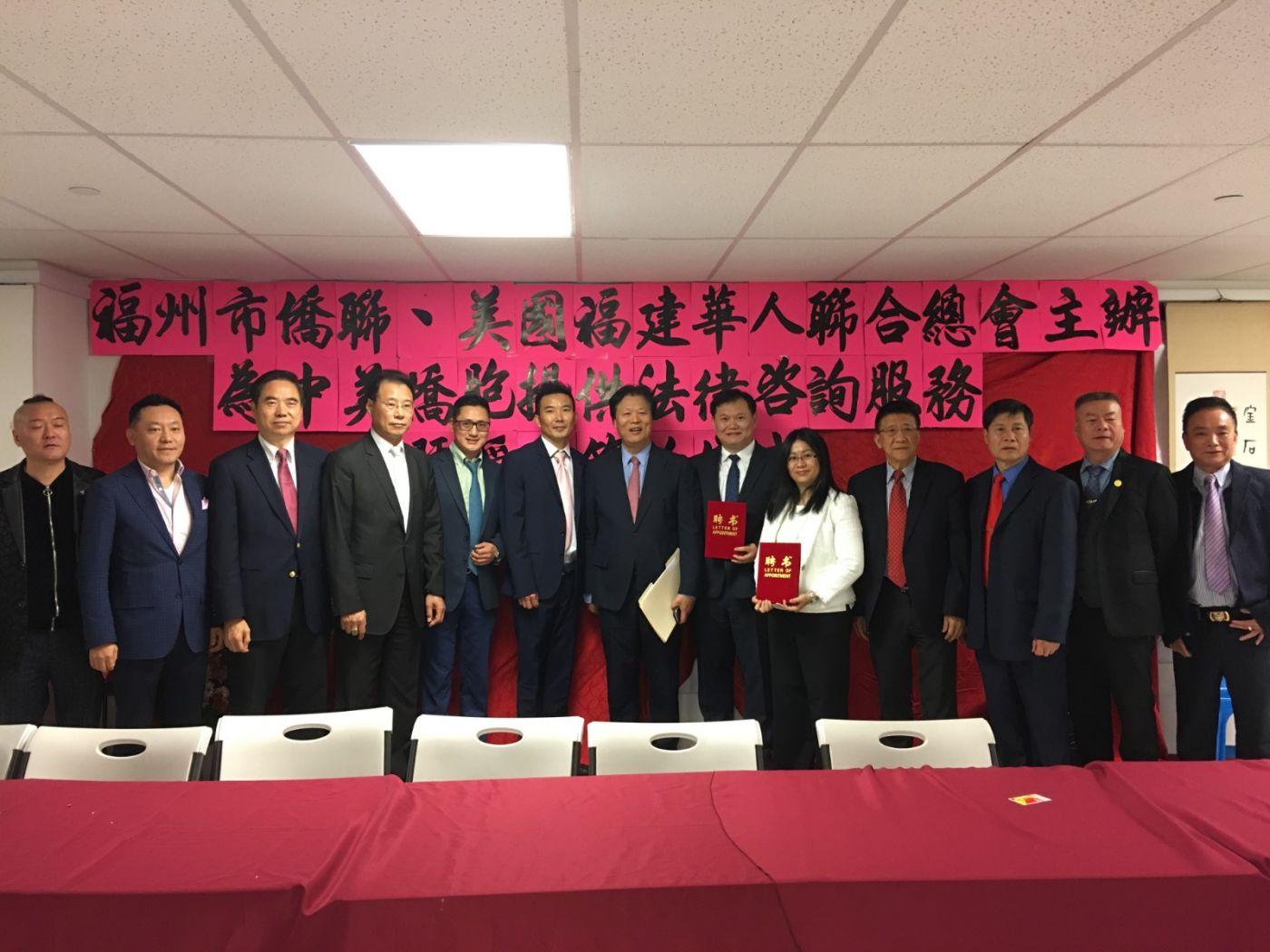 美国福建华人联合会欢迎福州市侨联主席蓝桂兰访美代表团一行 ... ..._图1-16