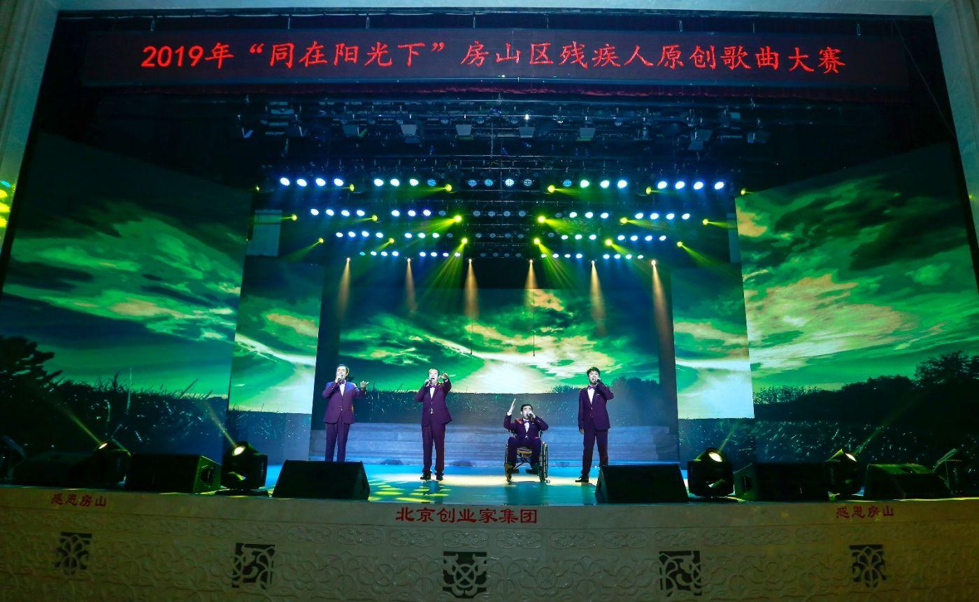 """2019年""""同在阳光下""""房山区残疾人原创歌曲大赛隆重举行_图1-6"""