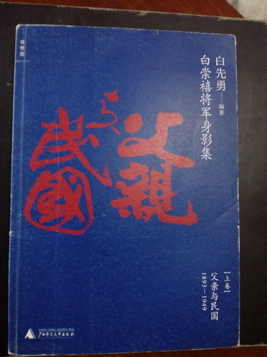 二零一九年十一月十日部分日记——今天购书书目_图1-5