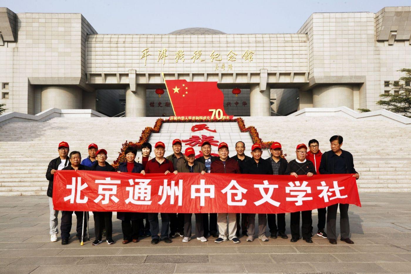通州、武清两地文学组织结成友好共建单位_图1-4