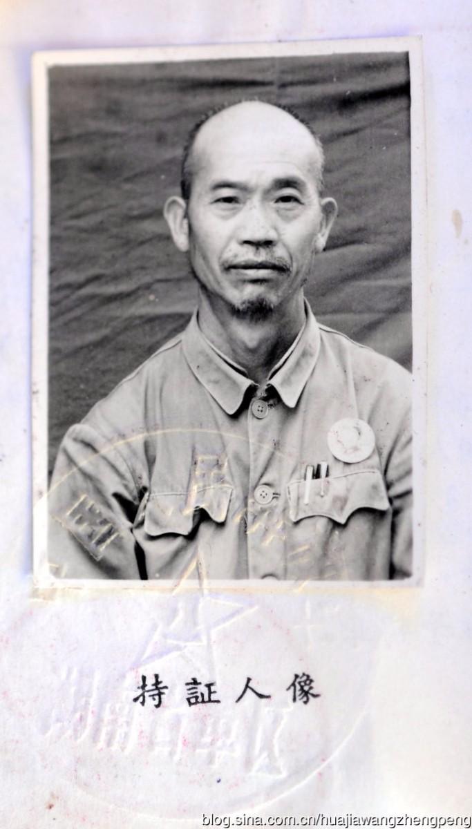 应天长·纪念司号长父亲王玉和_图1-1