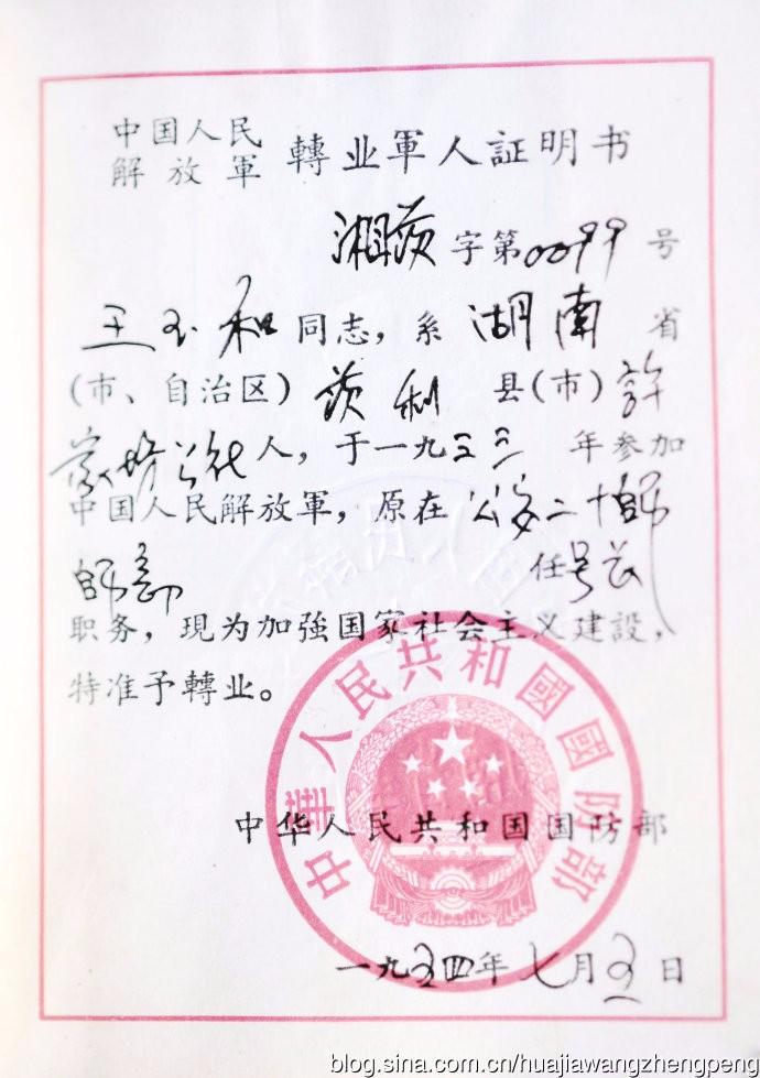 应天长·纪念司号长父亲王玉和_图1-2