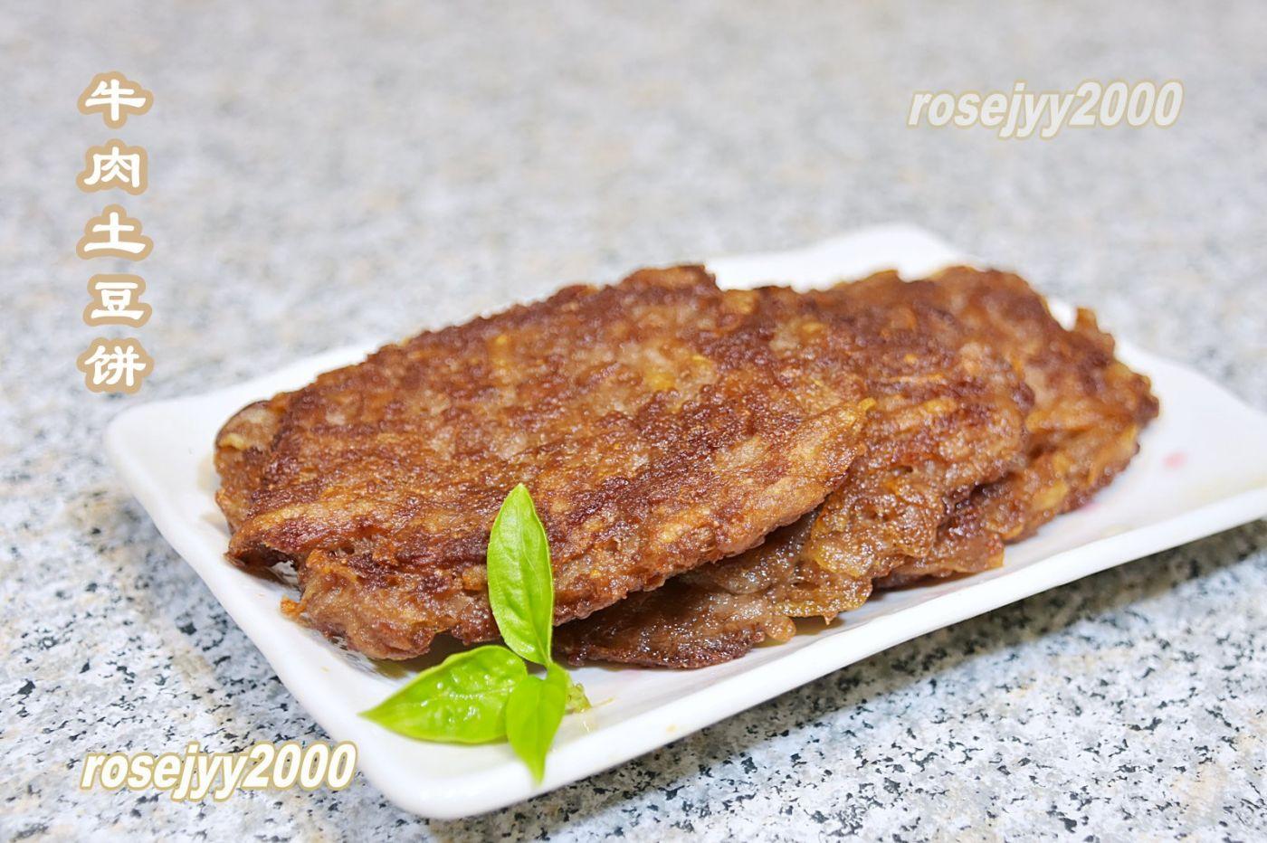 牛肉土豆饼_图1-1