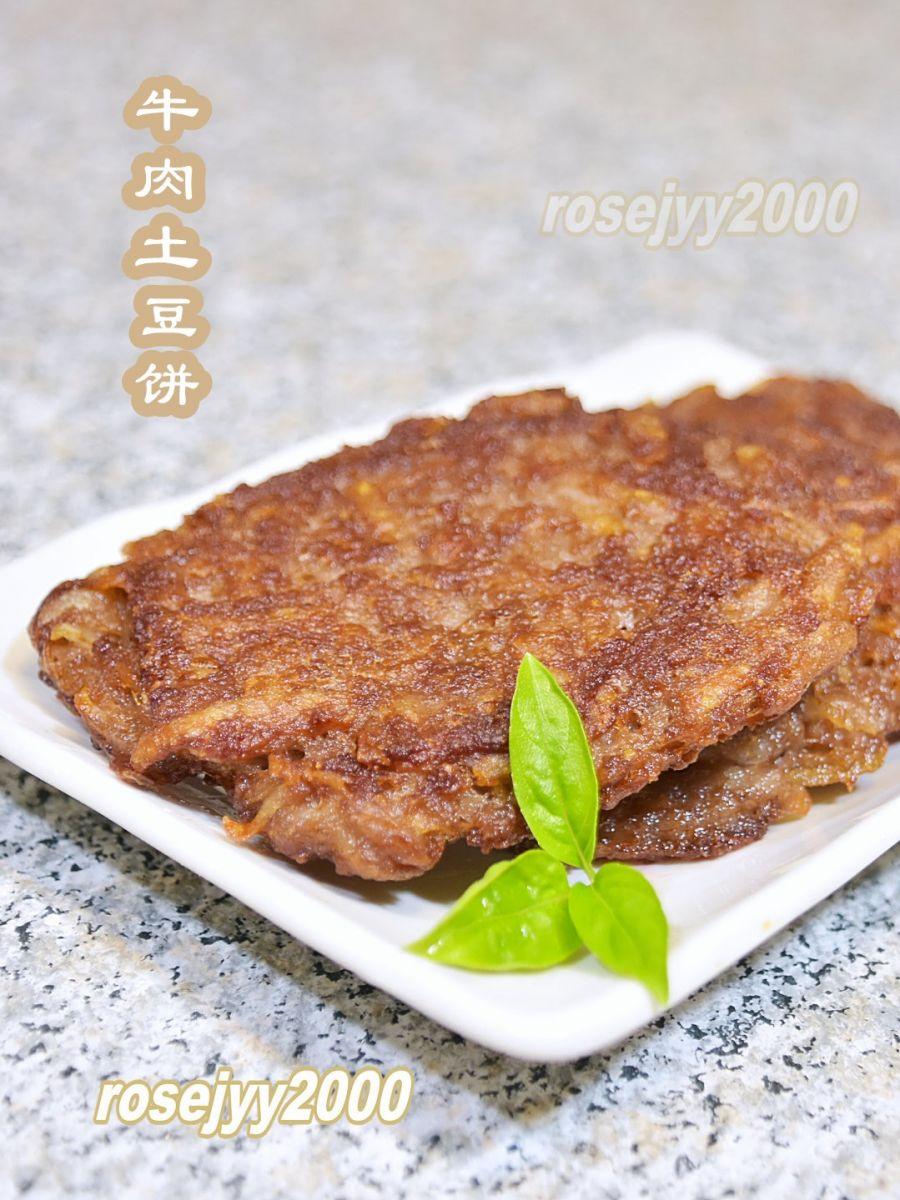 牛肉土豆饼_图1-3